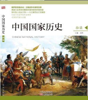 中国国家历史