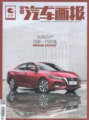 中国汽车画报2019年7月期