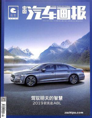 中国汽车画报2019年11月期