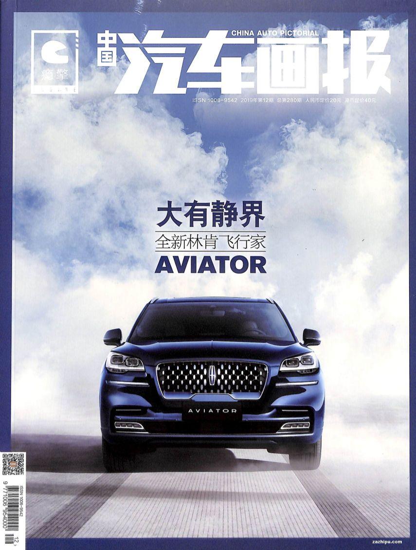 中国汽车画报2019年12月期