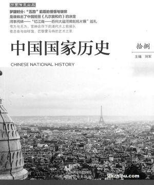 中国国家历史2020年4月期