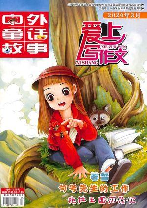 童话世界(爱上写作文)2020年3月期