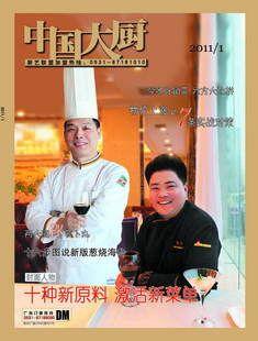 中国大厨2011年1月期封面