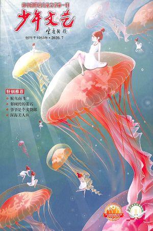 少年文艺(上海)2020年7-8月期