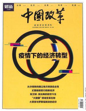 中国改革2020年7月期