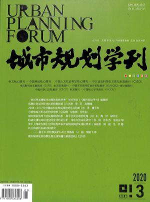 城市规划学刊2020年5月期