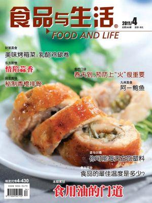 食品与生活2011年4月期