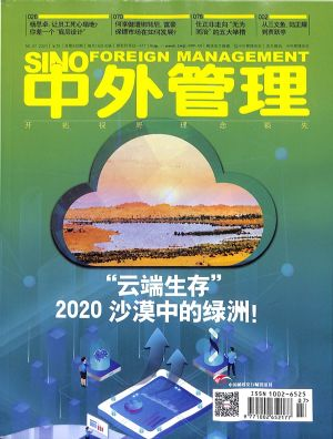 中外管理2020年7月期