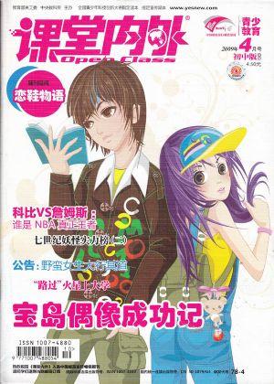课堂内外初中版2009年3月刊