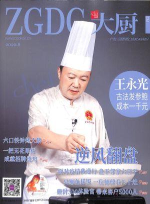 中国大厨2020年8月期