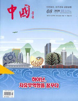 中国(韩文)2020年8月期