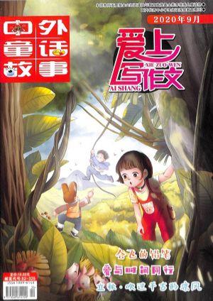 童话世界(爱上写作文)2020年9月期