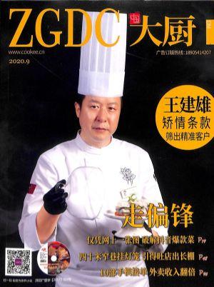 中国大厨2020年9月期