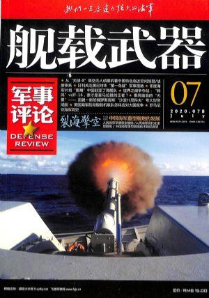 舰载武器军事评论2020年7月期