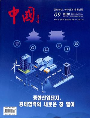 中国(韩文)2020年9月期