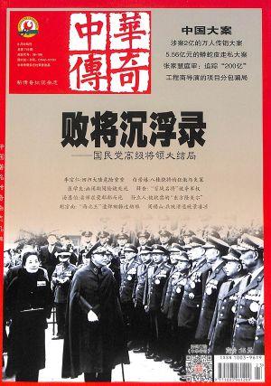 中华传奇大纪实2020年8月期