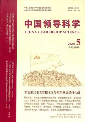 中国领导科学2020年9月期