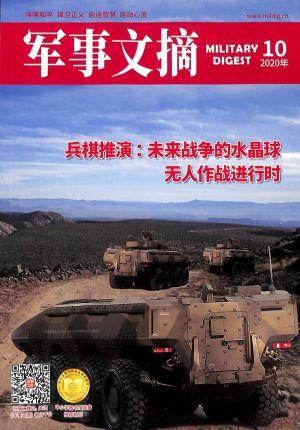 军事文摘2020年10月期