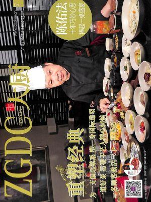 中国大厨2020年10月期