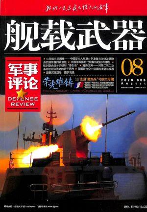 舰载武器军事评论2020年8月期