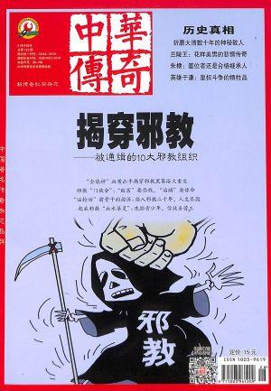 中华传奇大纪实2020年9月期