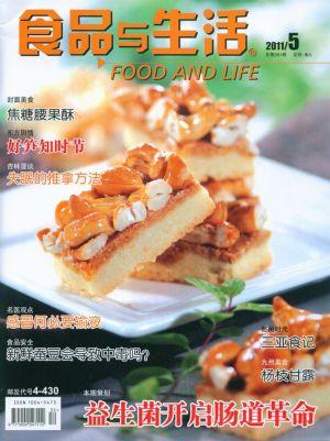 食品与生活2011年5月期