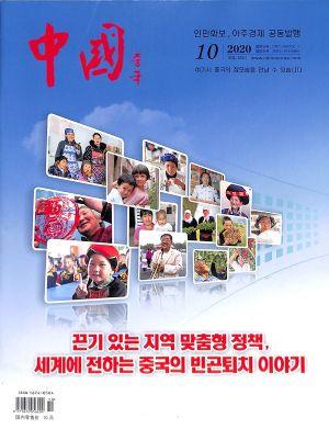 中国(韩文)2020年10月期