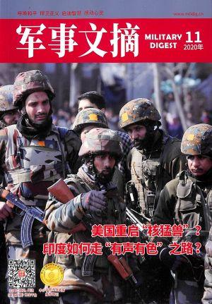军事文摘2020年11月期