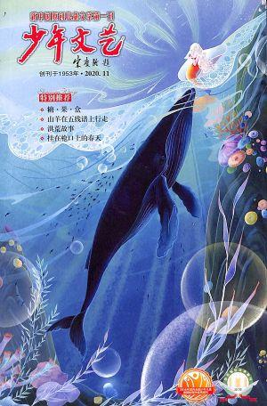少年文艺(上海)2020年11月期