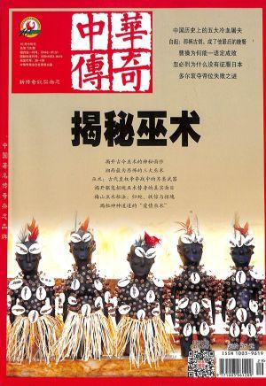 中华传奇大纪实2020年10月期