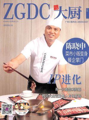 中国大厨2020年11月期