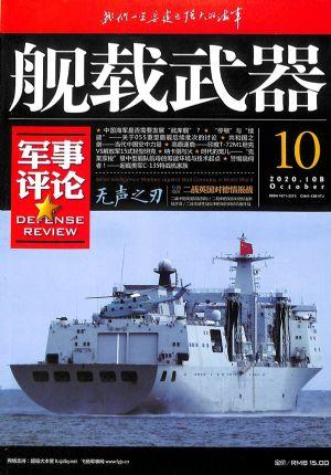 舰载武器军事评论2020年10月期