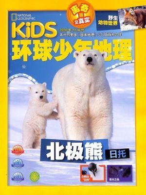 环球少年地理2020年12月期