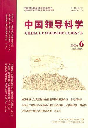 中国领导科学2020年11月期