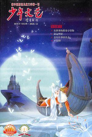 少年文艺(上海)2020年12月期