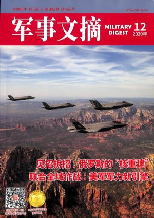 军事文摘2020年12月期