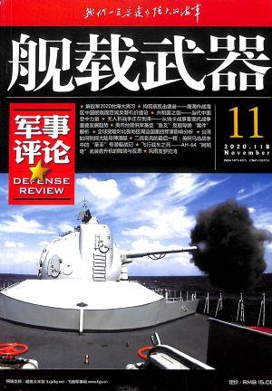 舰载武器军事评论2020年11月期