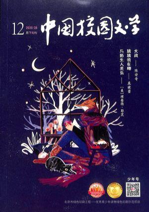 中国校园文学少年号2020年12月期