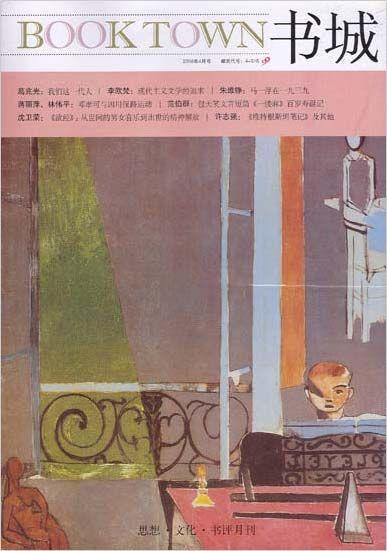 书城2009年4月刊