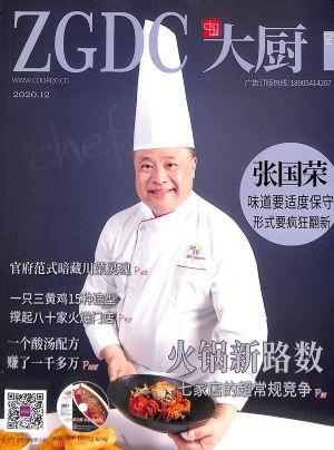 中国大厨2020年12月期