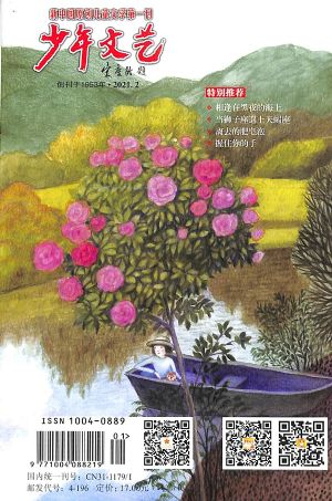 少年文艺(上海)2021年1-2月期