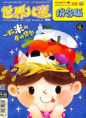 世界儿童拼音版2021年1-2月期