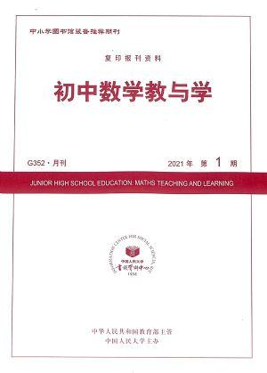 初中数学教与学2021年1月期