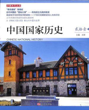 中国国家历史2021年1月期