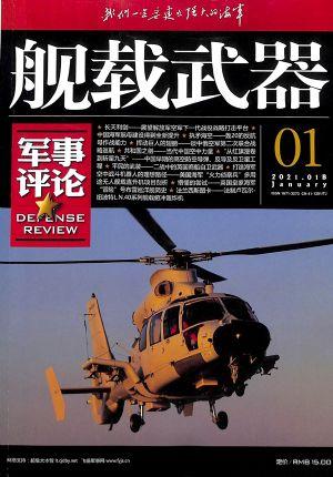 舰载武器军事评论2021年1月期