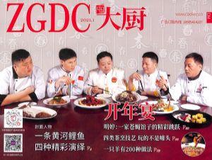 中国大厨2021年1月期