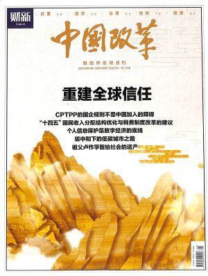 中国改革2021年1月期