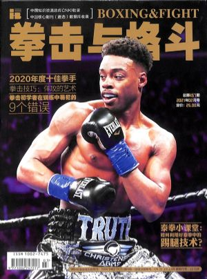拳击与格斗2021年2月期