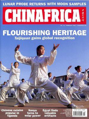 中国与非洲CHINAFRICA2021年2月期