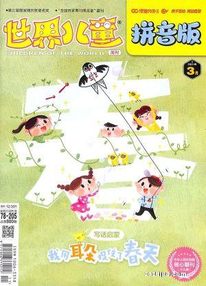 世界儿童拼音版2021年3月期